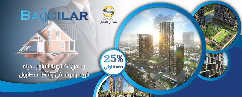 Bağcılar - سندس للإستثمار العقاري