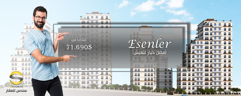 Esenler - سندس للإستثمار العقاري
