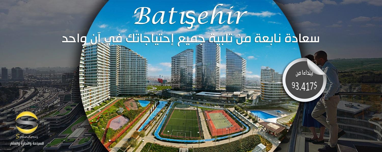 Batışehir - سندس للإستثمار العقاري